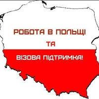 Українські заробітчани обирають Польщу